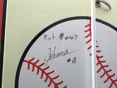 岩隈さんのサイン